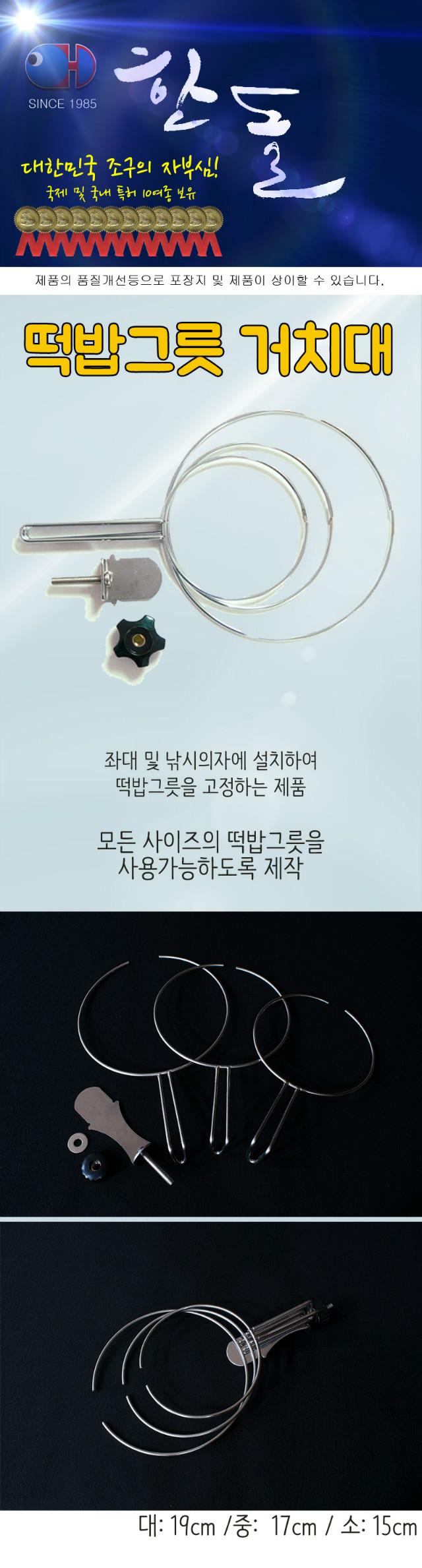 떡밥그릇거치대.jpg