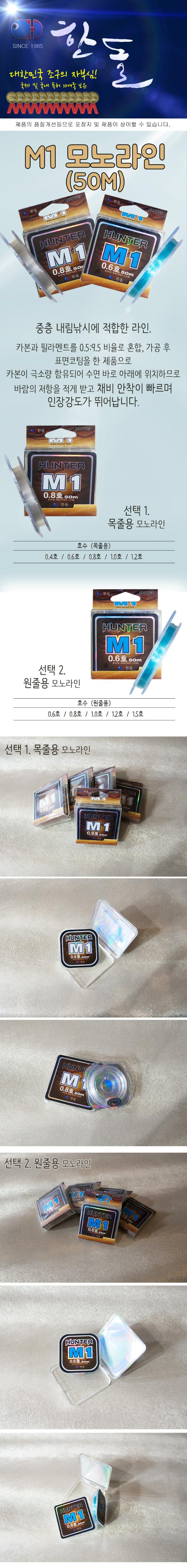 M1 모노라인.jpg