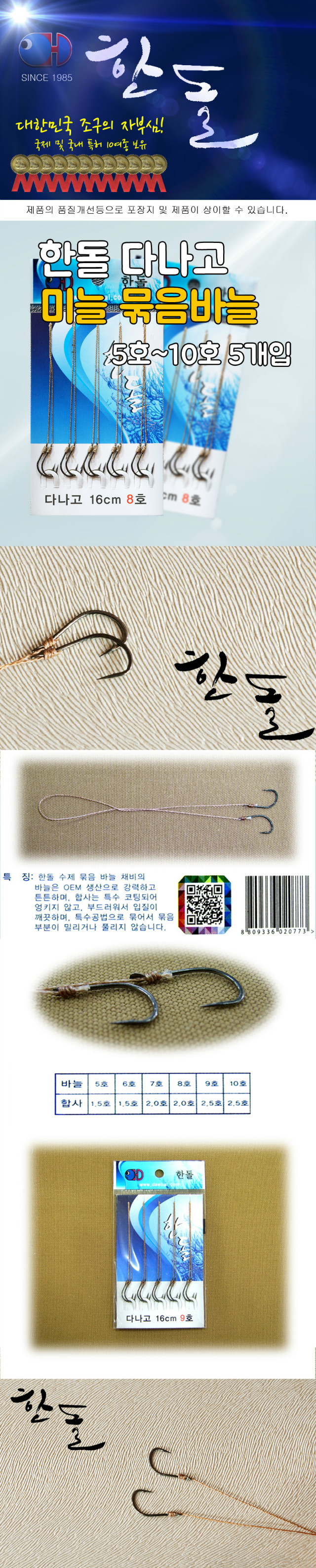 다나고미늘묶음바늘.jpg