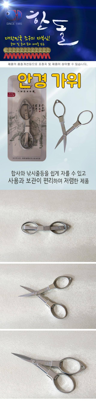 안경가위.jpg
