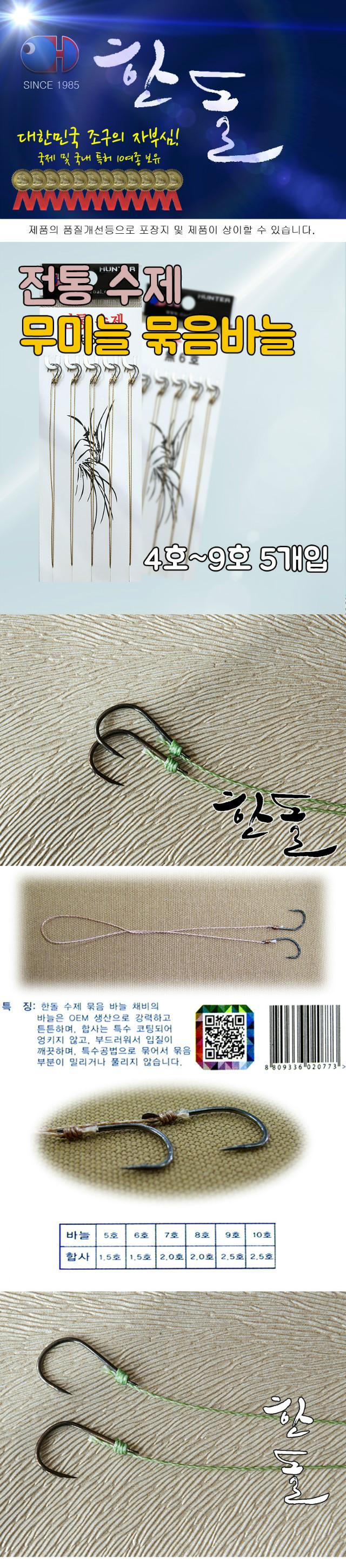 전통수제무미늘.jpg