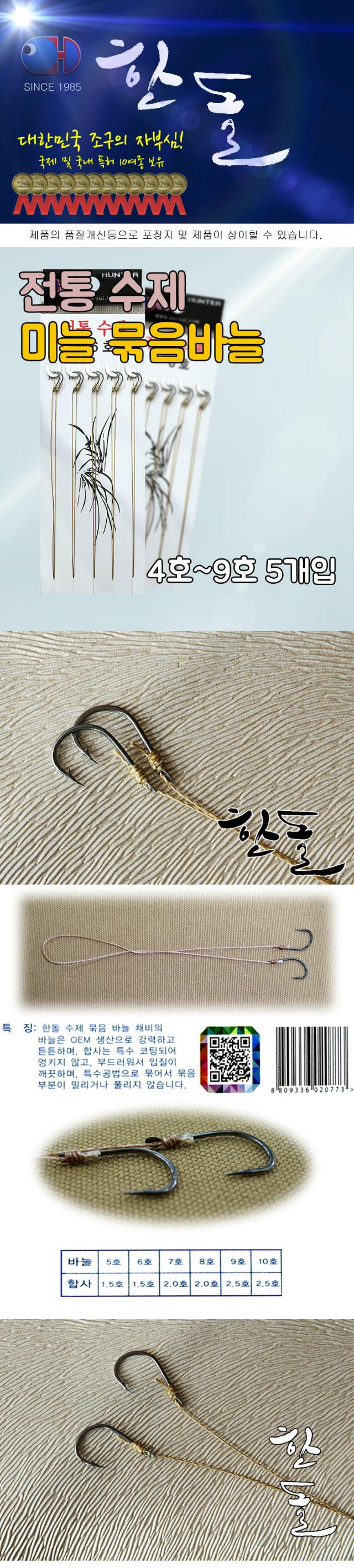 전통수제미늘.jpg