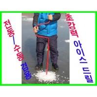 전동/수동/겸용/아이스드릴/직경16cm