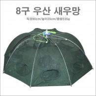 자동어망[우산망]