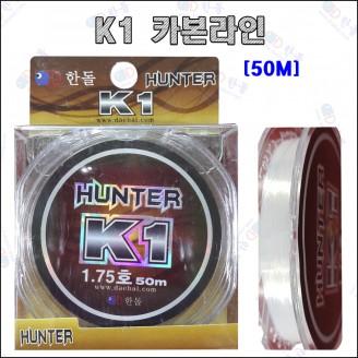 K1[카본라인 원줄 목줄 겸용]