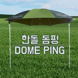 돔핑210 파라솔 텐트