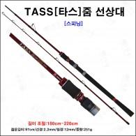 TASS[타스] 줌 선상 우럭대[180cm~220cm]