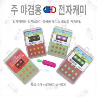 주야 겸용 전자캐미 10개+케이스 (색깔 4종)