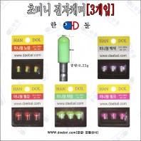 초미니 전자캐미 (색깔 5종)