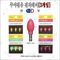 물방울형 전자캐미 3개 (색깔 4종)
