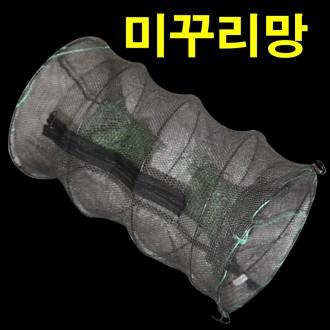 미꾸라지 통발 (중)
