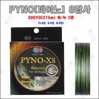 피야노[PYNO] 8합사 흑/녹 2톤 275m