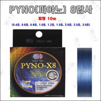 피야노[PYNO] 8합사 [빨강/파랑] 10m