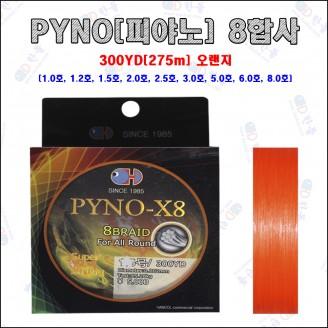 피야노[PYNO] 8합사 오렌지 275m