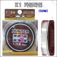K1 카본라인 [원줄 목줄 겸용] 50m