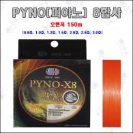 피야노[PYNO] 8합사 원줄용 적색 150m