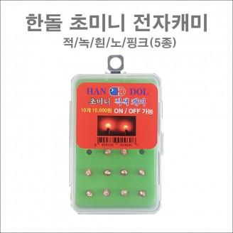 미니 전자캐미 10개+케이스 (색깔 5종)