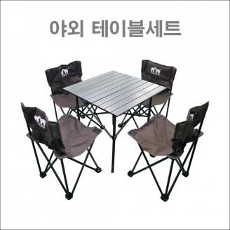야외 테이블 셋트