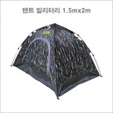 텐트(밀리터리) 1.5.m x 2m