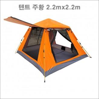 텐트(주황) 2.2m x 2.2m