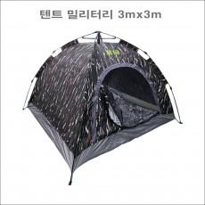 텐트(밀리터리) 3m x 3m
