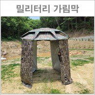 밀리터리 가림막[파라솔 별매]