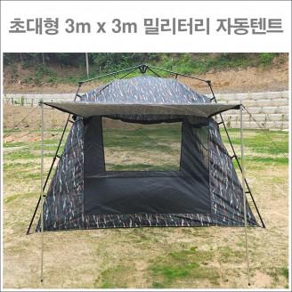 초대형 3m x 3m 밀리터리 자동 텐트