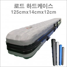 로드 하드케이스 125cmx14cmx12cm