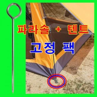 텐트+파라솔 + 고정팩